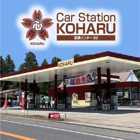 Car Station KOHARU