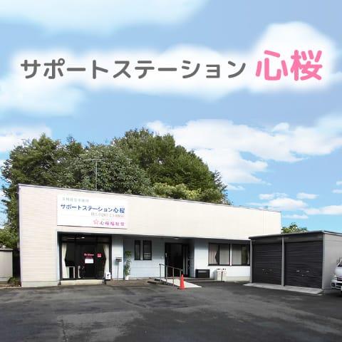 サポートステーション心桜
