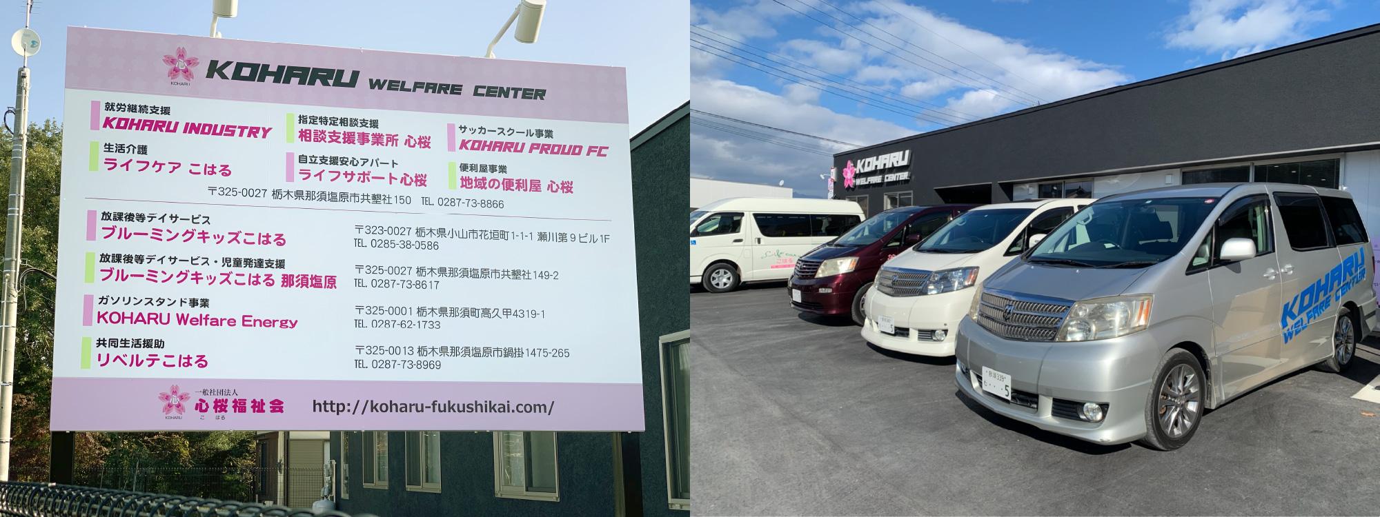 黒磯・西那須・大田原・戸田・高林方面無料送迎