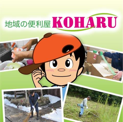 地域の便利屋 KOHARU