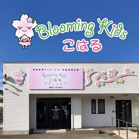 Blooming Kids KOHARU