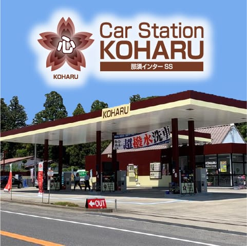 Car Station KOHARU