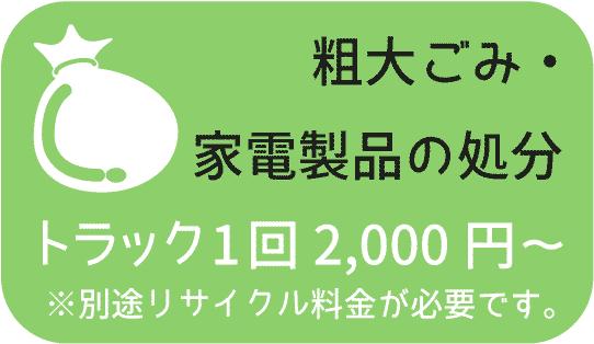 粗大ごみ・家電製品の処分 トラック1回2000円から
